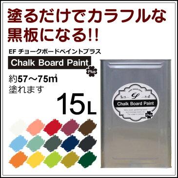 【送料無料】EFチョークボードペイント プラス 15L(黒板塗料/黒板ペイント/水性塗料)
