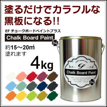 【水性黒板塗料】【送料無料】EFチョークボードペイント プラス 4kg(黒板塗料/黒板ペイント/水性塗料/水性ペンキ)