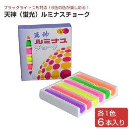 天神(蛍光)ルミナスチョーク6色6本セット(6LS-7)(黒板用具/塗料販売/塗料通販)