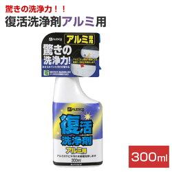 復活洗浄剤アルミ用300ml(カンペハピオ)