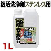 復活洗浄剤ステンレス用1L(カンペハピオ)