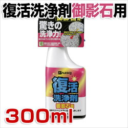 復活洗浄剤御影石用300ml(カンペハピオ)