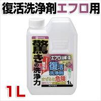 復活洗浄剤エフロ用1L(カンペハピオ)