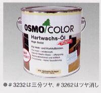オスモカラーフロアクリアーラピッド2.5L木材保護塗料(内装用)