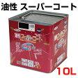 【送料無料】油性スーパーコート 10L (ペンキ/塗料/アサヒペン)