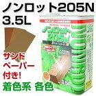 ノンロット205N着色系3.5L(木材保護着色塗料)