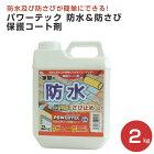 パワーテック防水&防さび保護コート剤2kg(一般赤ラベル/水性/ペンキ/塗料)02P19Mar12