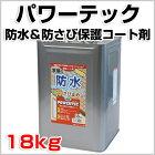 パワーテック防水&防さび保護コート剤18kg(一般赤ラベル/水性/ペンキ/塗料)02P19Mar12
