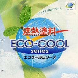 エコクールマイルドF