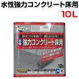 【送料無料】水性強力コンクリート床用 10L (アサヒペン/ペンキ/塗料)