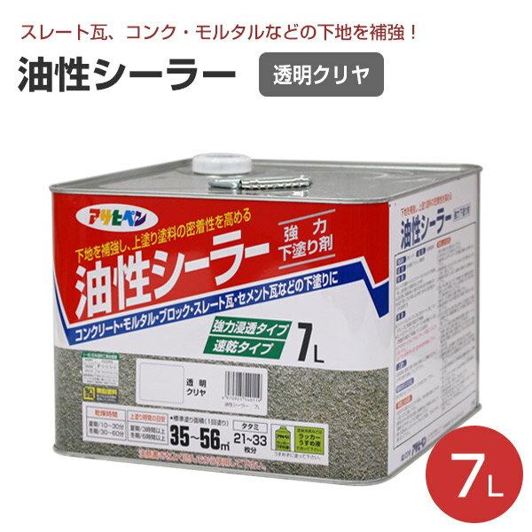 油性シーラー透明7L(アサヒペン/下塗り/ペンキ/塗料/コンクリート床/屋根)