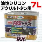 油性シリコンアクリルトタン用(茶系)7L(アサヒペン)