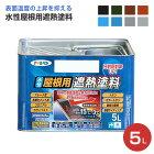 水性屋根用遮熱塗料5L(アサヒペン)
