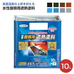 水性屋根用遮熱塗料10L(アサヒペン)