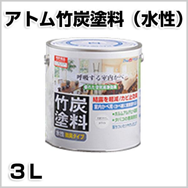 アトム竹炭塗料 3L