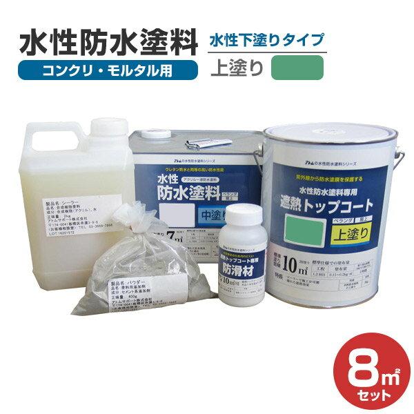 水性防水塗料 ウレタン下塗りタイプ