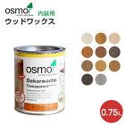 オスモカラーウッドワックス0.75L木材保護塗料(内装用)