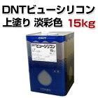 DNTビューシリコン艶有淡彩色15kg(一液水性アクリルシリコン塗料/大日本塗料)