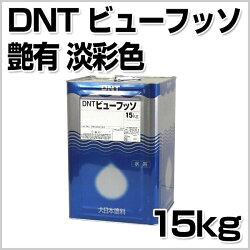 DNTビューフッソ艶有淡彩色15kg(一液水性ふっ素塗料/大日本塗料)