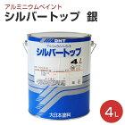シルバートップ(銀)4L【一液弱溶剤アルミニウムペイント】