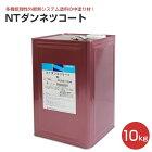 NTダンネツコート10kg(日本特殊塗料/アクリルシリコン樹脂エマルション弾性タイプ断熱塗料)