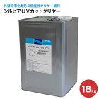 シルビアUVカットクリヤー16kg(1液水性シリコン樹脂塗料)