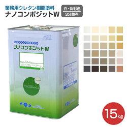 ナノコンポジットW3分艶有り淡彩色15kg
