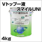 Vトップ一液スマイル淡彩色4kg(弱溶剤一液反応硬化形ウレタン樹脂塗料)【105061】