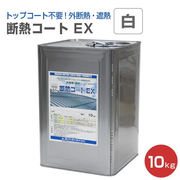断熱コート EX