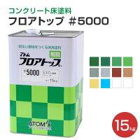 フロアトップ#500015kg(1液アクリル樹脂コンクリート用防塵塗料/アトミクス)【人気】