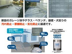【送料無料】ガレージ&ウォール4kg(コンクリート床用浸透型クリアペイント/アシュフォードジャパン)