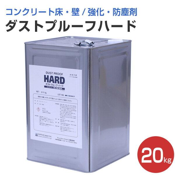 ダストプルーフハード 20kg (アシュフォードジャパン/コンクリート床用):ペイントジョイ