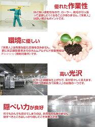 【送料無料】床美人15kg(アクリル樹脂防塵床用塗料/大同塗料)【人気】