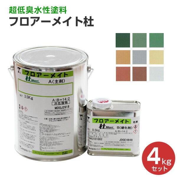 フロアーメイト杜(Mori) 4kgセット