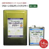 【送料無料】フローンヌルサットクリヤー 14kgセット(東日本塗料/2液/水性/ウレタン/透明/床用塗料)
