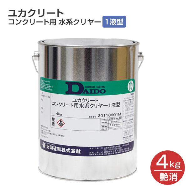 ユカクリート コンクリート用 水系クリヤー 艶消 4kg