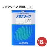 ノボクリーン 艶消 白 16kg (121243/大日本塗料 水性 白ペンキ 室内塗料 室内壁 天井 木部)