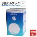 水性ビルデック3分つや 白16kg((大日本塗料/水性/アクリル/かべ/室内/防カビ/ペンキ)