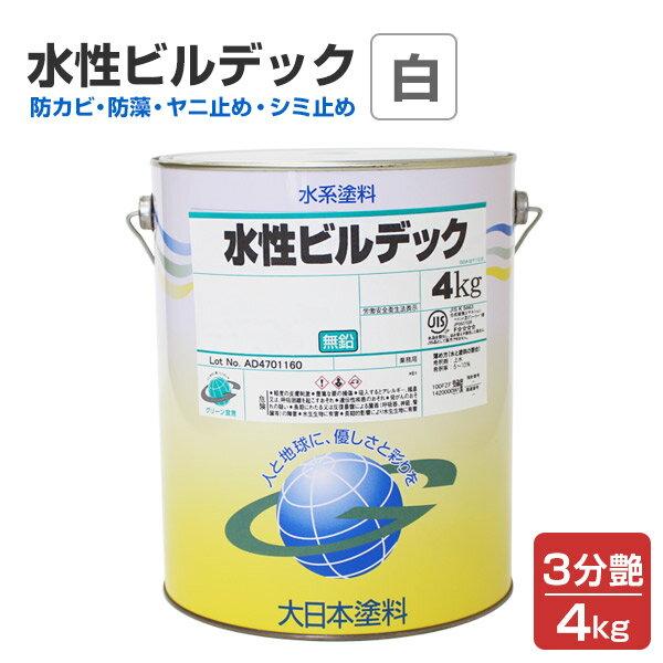水性ビルデック 3分つや 白 4kg