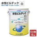 水性ビルデック5分つや白4kg(大日本塗料/水性/アクリル/かべ/室内/防カビ/ペンキ)