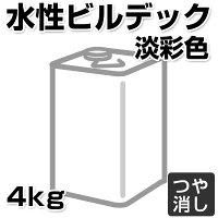 水性ビルデックつや消し淡彩色4KG(反応硬化型水性エマルションペイント)
