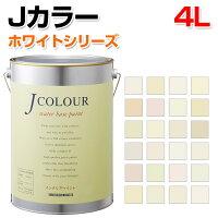 Jカラーホワイトシリーズ4L(ターナー色彩)