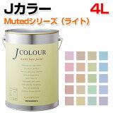 Jカラー Mutedシリーズ(ライト)4L(水性/ペンキ/塗料/ターナー色彩)