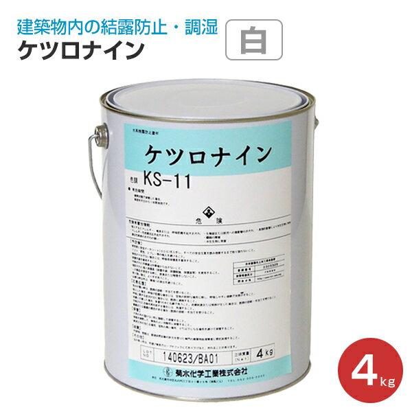 ケツロナイン白4kg