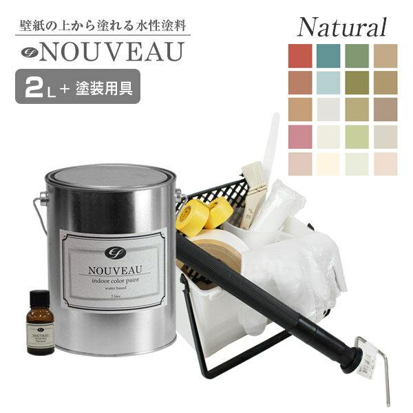 EF NOUVEAU(ヌーボー)+専用塗装セット ナチュラル 2Lセット