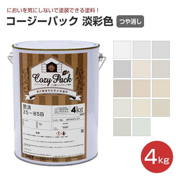COZY PACK(コージーパック)艶消し 淡彩色 4kg(大日本塗料/水性/室内用)