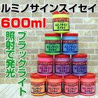 ルミノサインスイセイ600ml(水性蛍光塗料)