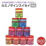 ルミノサインスイセイ 600ml(水性蛍光塗料/シンロイヒ)【人気】
