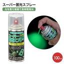 スーパー蓄光スプレー 100ml(シンロイヒ/油性/蓄光塗料)
