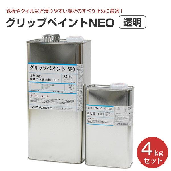 グリップペイントNEO 透明 4kgセット